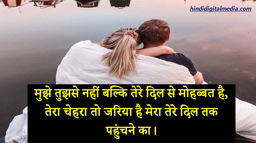 Top Love Status In Hindi 2021   Best Shyari In Hindi