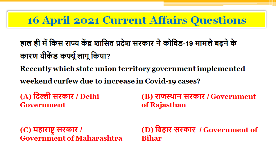Current Gk India Quiz April 3rd Week   Current Affairs Cloud