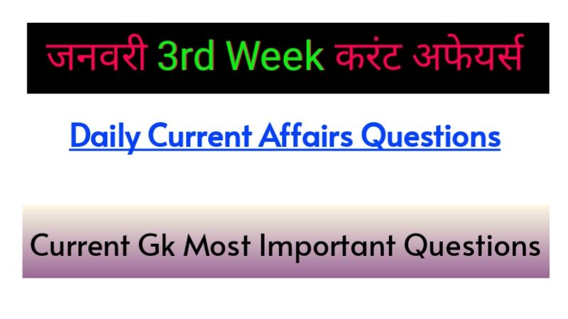 Weekly Current Affairs Questions Answers In Hindi | 19 January 3rd Week Current Affairs