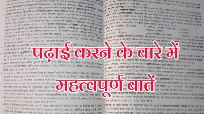Padhai Karane Ke Baren Mein Important Baaten Hindi 2021