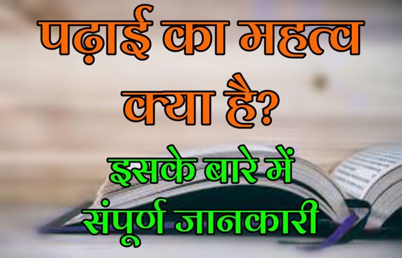 Manav Jeevan Mein Padhai Ka Mahatv Best Knowledge 2021