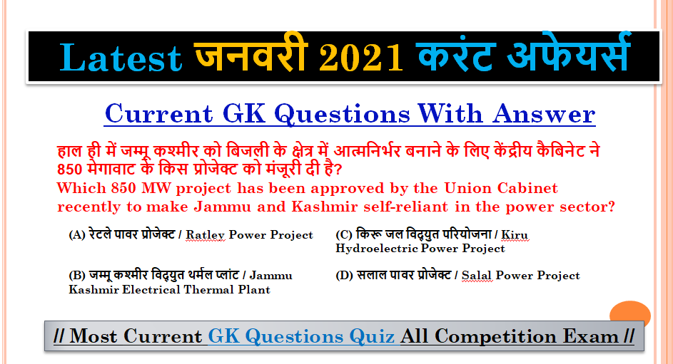 Top Current Affairs Questions Answers January 2021