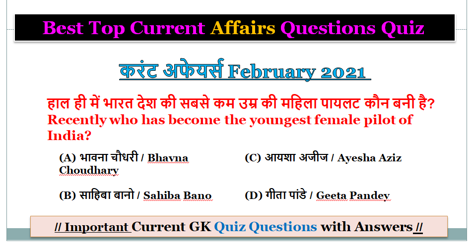 Best Top Current Affairs Questions Quiz February 2021