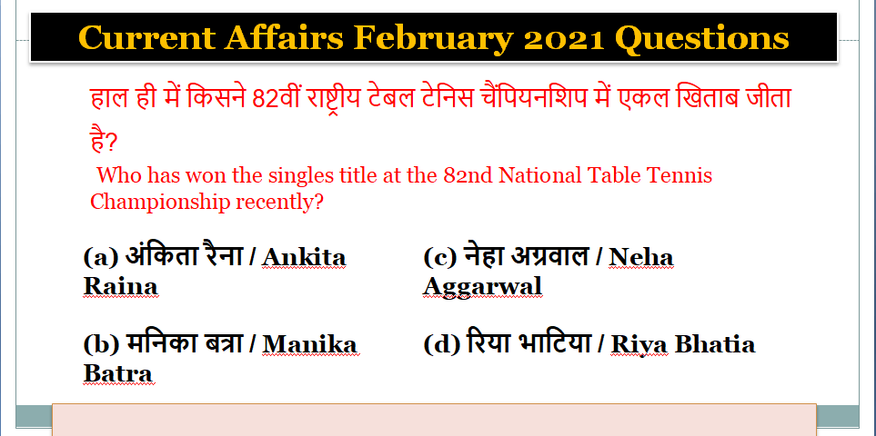 Daily Best Current Affairs - Today Current Affairs 2021