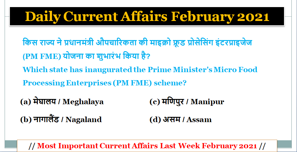 Daily Current Affairs - February 2021 Best Current Affairs