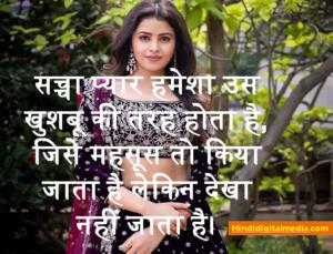 Top Love Status In Hindi 2021 | Best Shyari In Hindi