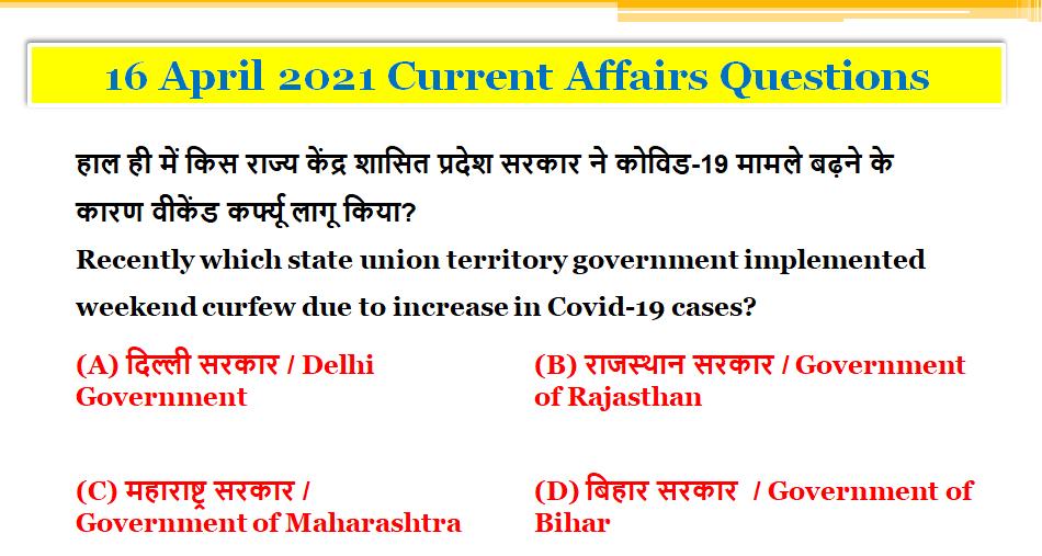 Current Gk India Quiz April 3rd Week | Current Affairs Cloud